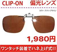 ワンタッチ・ハネ上げ式クリップオン 偏光サングラス カラー:ライトブラウン 304