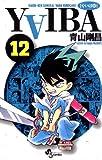 YAIBA(12) YAIBA (少年サンデーコミックス)