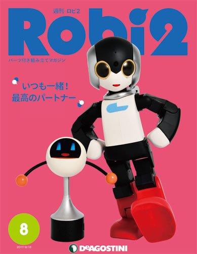 ロビ2    8号 [分冊百科] (パーツ付)