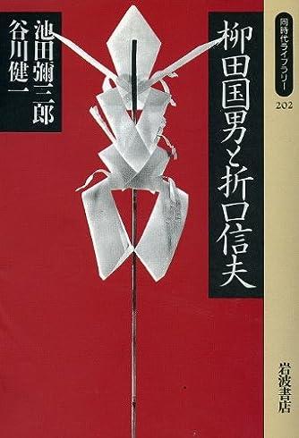 柳田国男と折口信夫 (同時代ライブラリー (202))