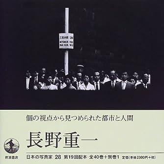 日本の写真家〈28〉長野重一