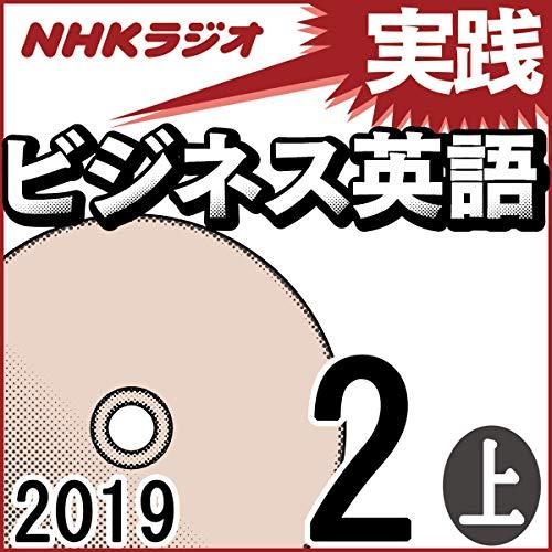 『NHK 実践ビジネス英語 2019年2月号 上』のカバーアート