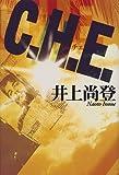 C.H.E.(チェ)