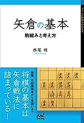 矢倉の基本 ~駒組みと考え方~ (マイナビ将棋BOOKS)