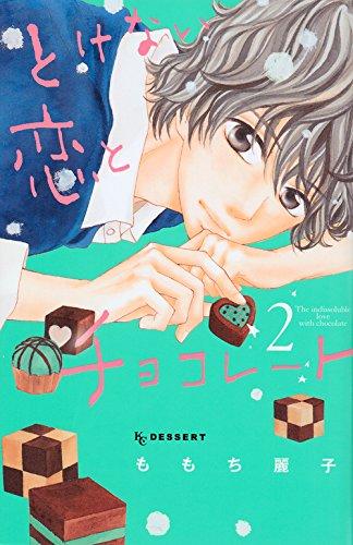 とけない恋とチョコレート(2)<完> (KC デザート)
