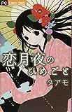 恋月夜のひめごと (フラワーコミックス)
