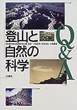 登山と自然の科学Q&A