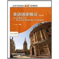 College English expanded tutorial series : English Country Profile ( revised edition )(Chinese Edition)