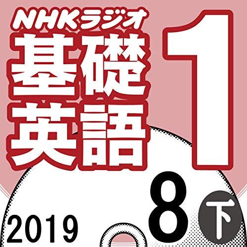 『NHK 基礎英語1 2019年8月号(下)』のカバーアート