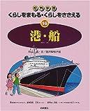 郊外学習 くらしをまもる・くらしをささえる〈16〉港・船