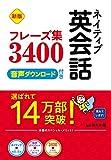 新版 ネイティブ英会話フレーズ集3400 CD4枚&音声ダウンロード付き 新版 ネイティブ英会話フレーズ集3400 音声ダウンロード付き