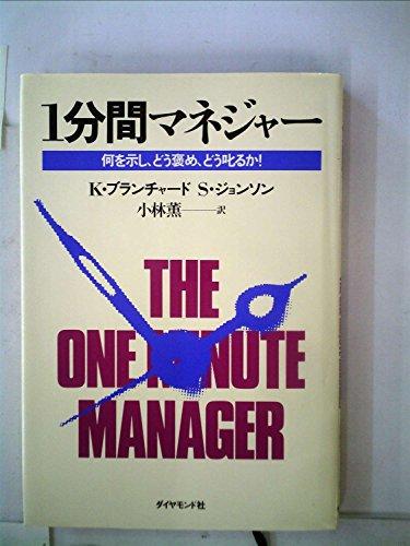1分間マネジャー―何を示し、どう褒め、どう叱るか! (1983年)