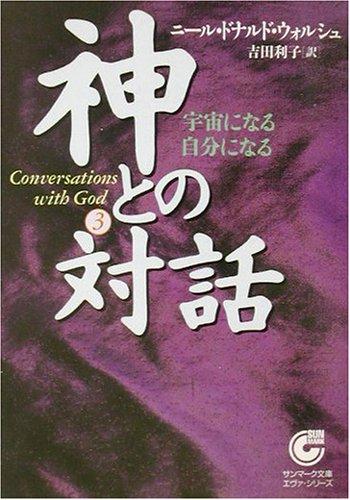 神との対話〈3〉宇宙になる自分になる (サンマーク文庫)