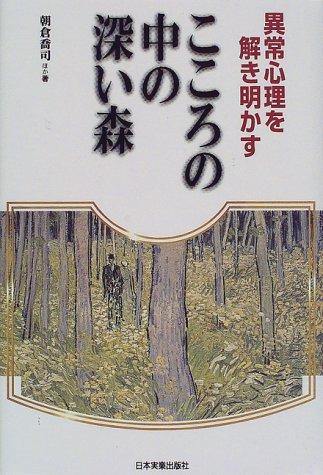 こころの中の深い森―異常心理を解き明かすの詳細を見る