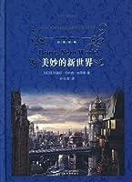 经典译林:美妙的新世界(精装)