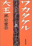 ワカタケル大王 上 (文春文庫)