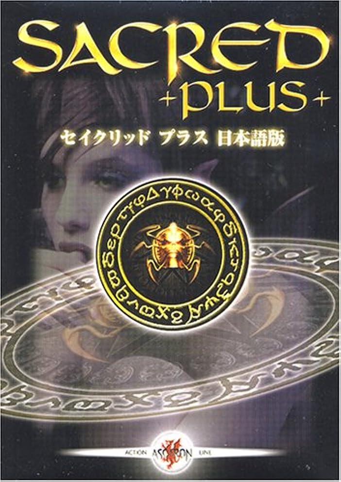 ネブ外交問題コマンドセイクリッドプラス 日本語版