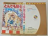 とんでも騎士 3 (マーガレットコミックス)