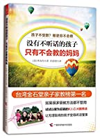 No disobedient child 's mother will not teach only ( Accor days bookshop )