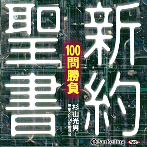 『新約聖書100問勝負』のカバーアート