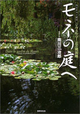 モネの庭へ ジヴェルニー・花の桃源郷―カルチャー紀行の詳細を見る