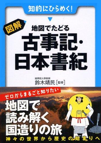 図解・地図でたどる古事記・日本書紀 (早わかりN文庫)