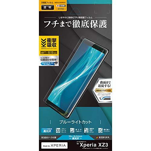 ラスタバナナ Xperia XZ3 SO-01L/SOV39 フィルム 曲面保護 薄型TPU 耐衝撃吸収 ブルーライトカット 高光沢 エクスペリア XZ3 液晶保護フィルム UE1570XZ3