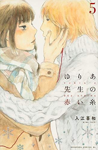ゆりあ先生の赤い糸(5) (BE LOVE KC)