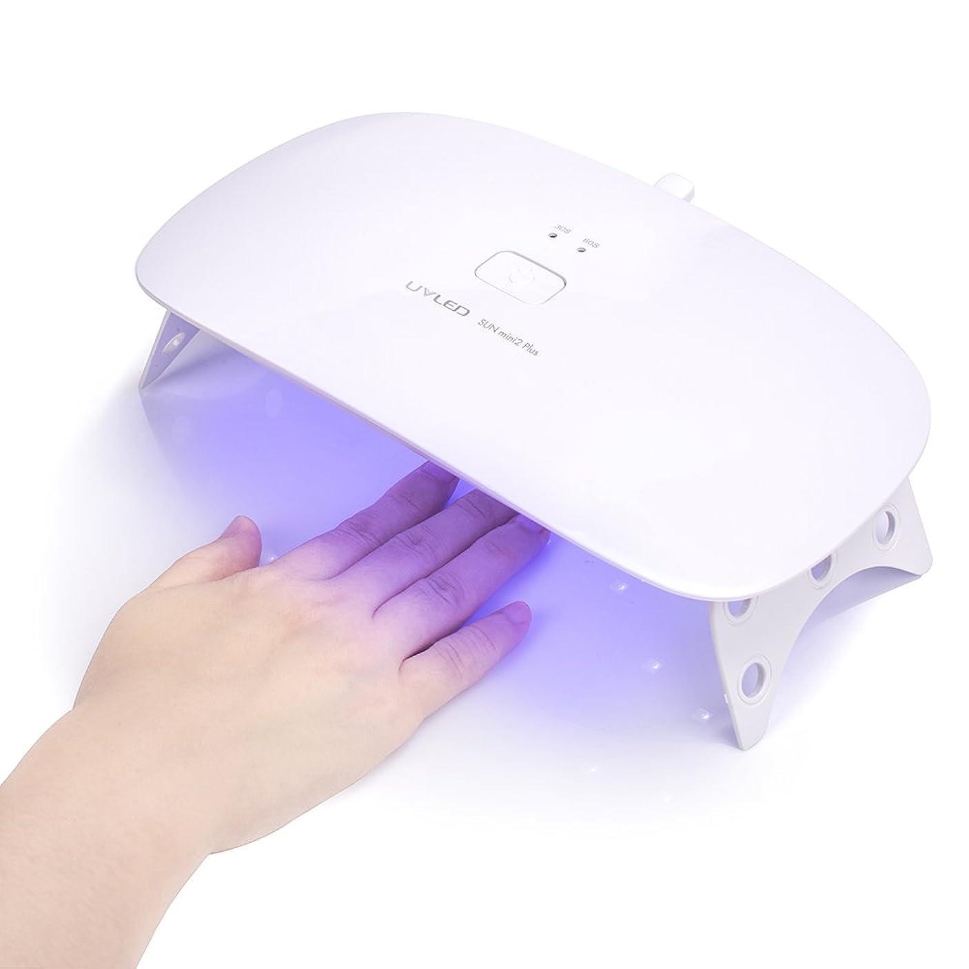 キャベツ脳ストレスの多いUV LEDネイルドライヤー硬化ランプSUN MINI 2 PLUS 24Wポータブルライトジェルマニキュア/ペディキュア用2時間30秒/ 60秒 (MINI PLUS)