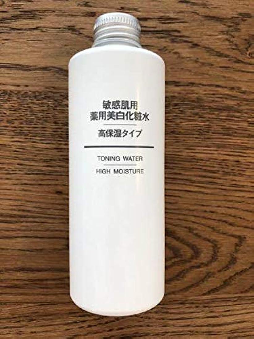 寛大さ証言する薬無印良品 敏感肌用 薬用美白化粧水 高保湿タイプ (新)200ml