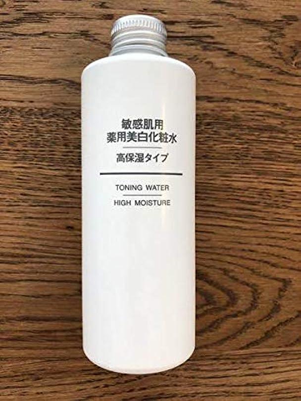 バーベキュー震え発生する無印良品 敏感肌用 薬用美白化粧水 高保湿タイプ (新)200ml