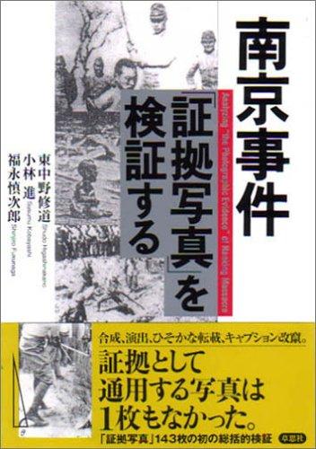 南京事件「証拠写真」を検証する - 東中野 修道, 小林 進, 福永 慎次郎