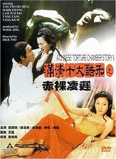 Chinese Torture Chamber Story II