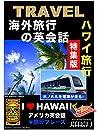 トラベル海外旅行の英会話・ハワイ旅行特集版: 「ホノルルを電車が走る!!」「いつの間にか英会話/旅行フレーズをマスターする方法」2019/2020