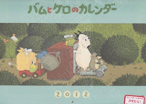 バムとケロのカレンダー 2012