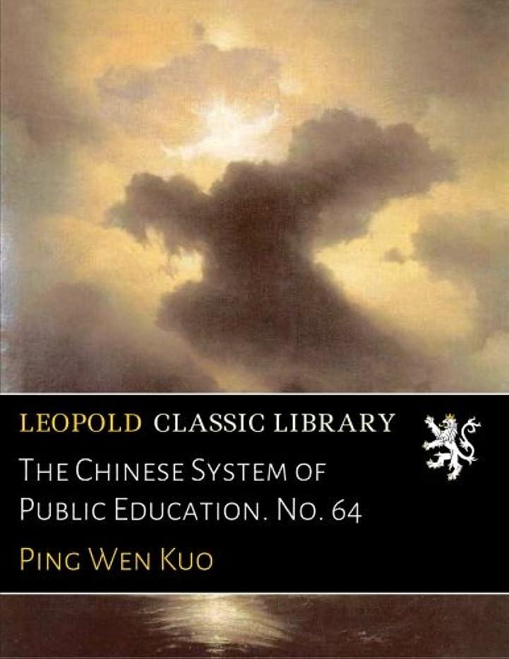 パプアニューギニア正しくデコードするThe Chinese System of Public Education. No. 64