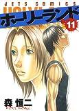 ホーリーランド 11 (ジェッツコミックス)
