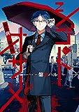 シゴトオサメ-職業病事件帳- 1 (MFコミックス ジーンシリーズ)