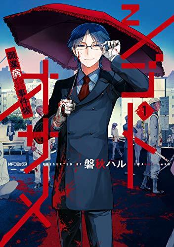 [磐秋ハル] シゴトオサメ-職業病事件帳- 第01巻