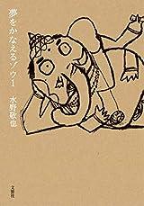 文響社、「夢ゾウ」の版権取得して発売へ