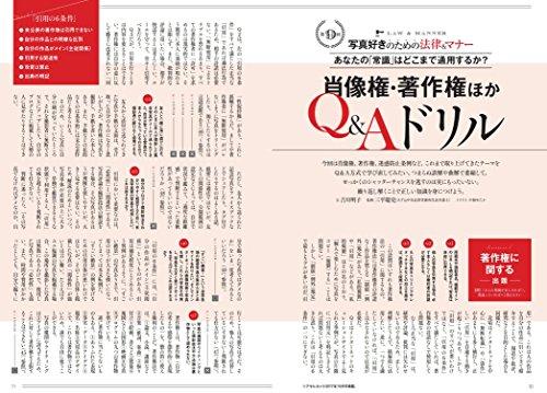 朝日新聞出版『写真好きのための法律&マナー』