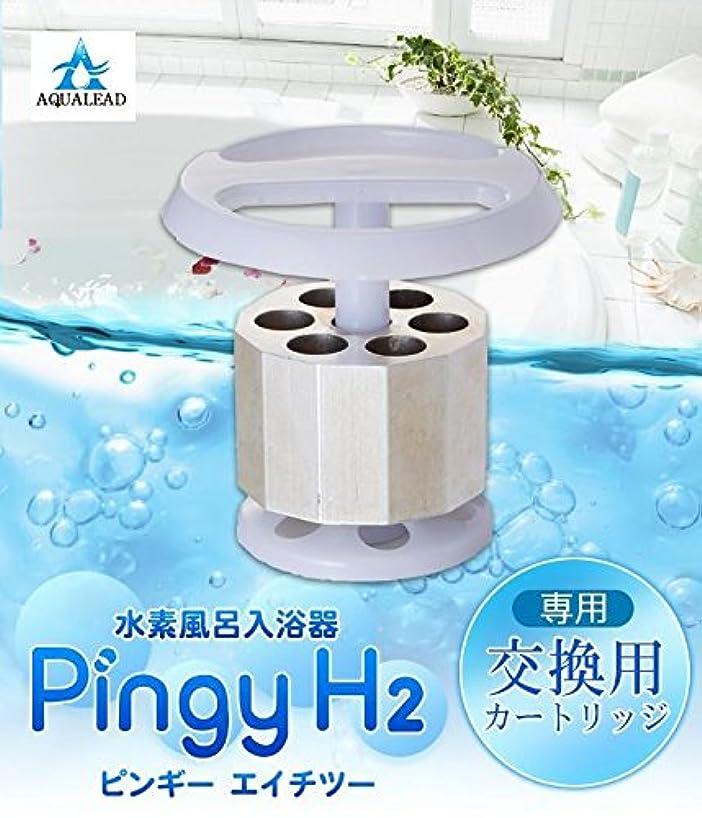 五月帽子メダリスト水素風呂入浴器 ピンギー エイチツー(Pingy H2)専用 交換カートリッジ
