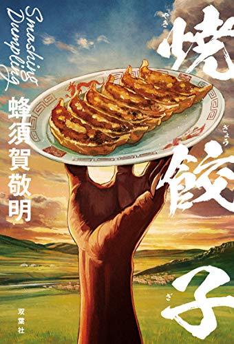 焼餃子 - 蜂須賀 敬明