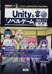 Unity&宴「ノベルゲーム」開発入門