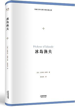 外国文学名著名译化境文库:冰岛渔夫