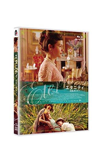 エタニティ 永遠の花たちへ Blu-ray - オドレイ・トトゥ, トラン・アン・ユン