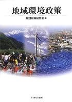 地域環境政策