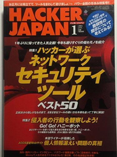 HACKER JAPAN 1月号