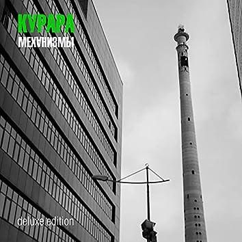 Механизмы (Deluxe Edition)