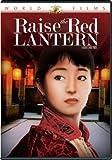 Genuine Gong Li  RAISE THE RED LANTERN DVD Zhang Yimou BRAND NEW SEALED